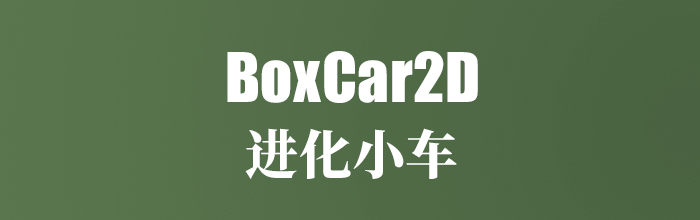 Boxcar2D 一款能够观察2D小车进化历程的小游戏