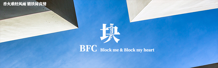转载:BFC神奇背后的原理 BFC是什么意思