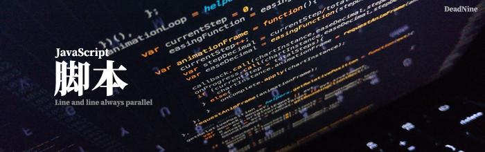 现代Javascript学习笔记 从基础重新认知新的特性和标准