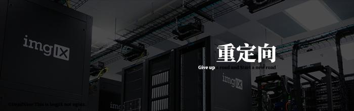 Nginx重定向HttpRewrite模块 用正则表达式改变URI