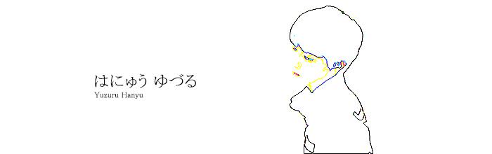 """花样滑冰选手羽生结弦获日本""""国民荣誉奖"""" 史上最年轻"""