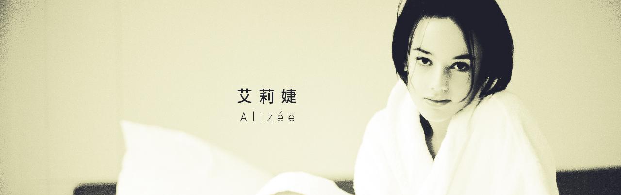法国女歌手艾莉婕Alizée Jacotey : 性感摇臀女王视频集锦
