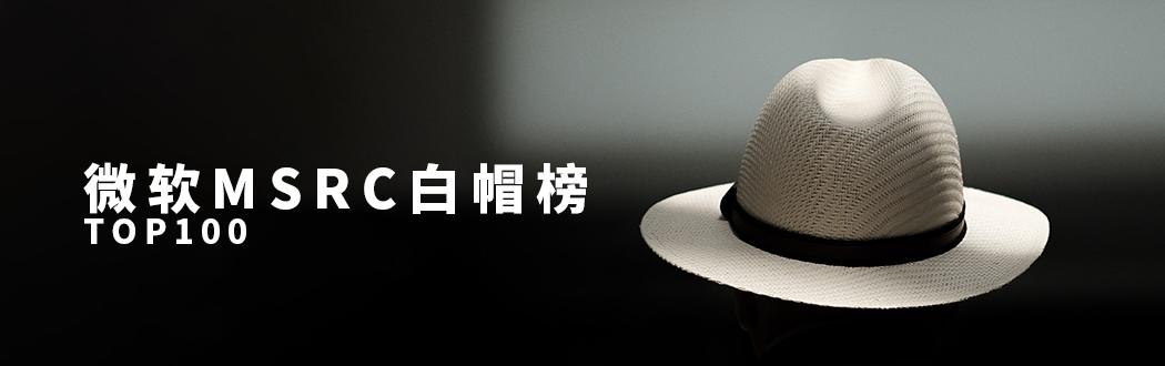 微软MSRC白帽黑客排行榜TOP100 360独占鳌头占据十三位
