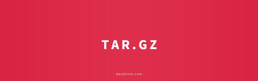 什么是tar.gz文件?如何打开并解压tar.gz文件