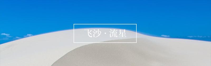 飞沙流星:乘风起当自知微尘 收获绝不是一个人的付出