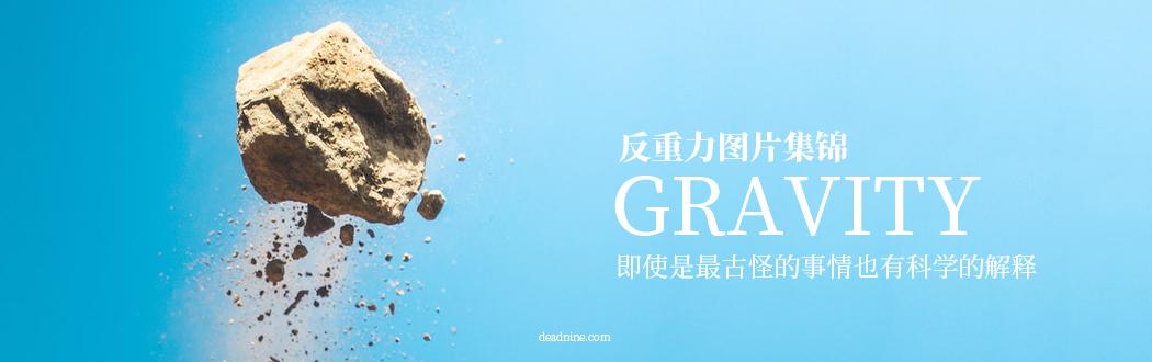 超过50张趣味图片集锦 海量反重力图片挑战牛顿万有引力