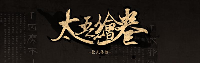 《太吾绘卷》文字版更新计划 胎教|奇遇|丝绸之路|武林大会