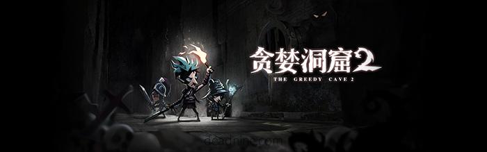 贪婪洞窟2(TheGreedyCave):二代增加组队功能 Roguelike手游