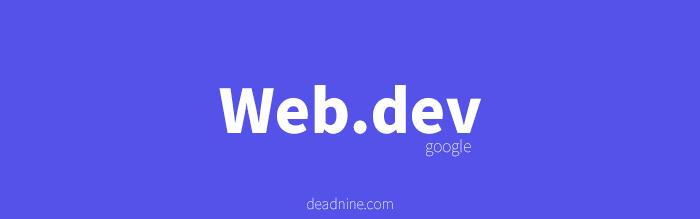 Google又出神器Web.dev 检测网站打造现代化网页