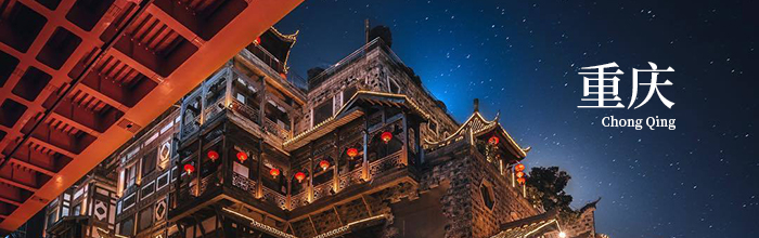 中国色:日本摄影师RK镜头下的山城重庆 古典红橙黄的魅力