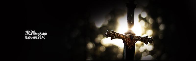 2018,拔剑刻已知绝意,停履时便是剑来