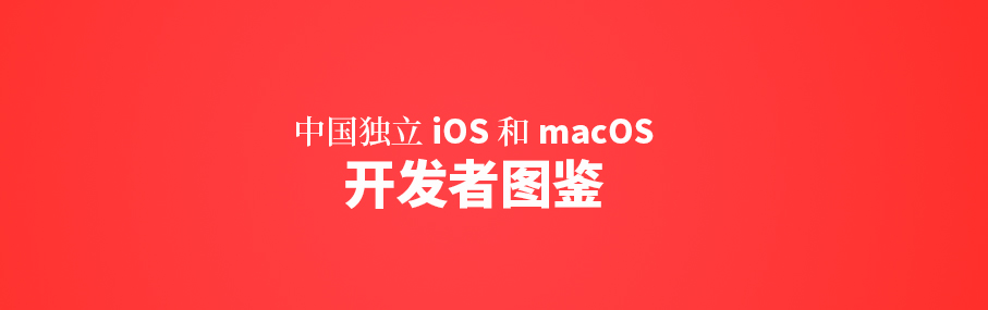 中国独立 iOS 和 macOS 开发者图鉴