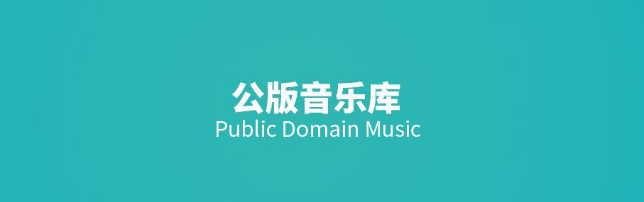 公版音乐库 (Public Domain Music) :汇集公共版权 MIDI和歌词