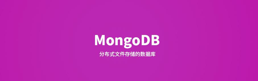 MongoDB数据库备份容灾学习:导入导出以及数据库备份