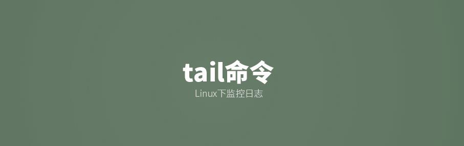 linux tail命令的使用方法详解 监视日志测试Debug的好工具