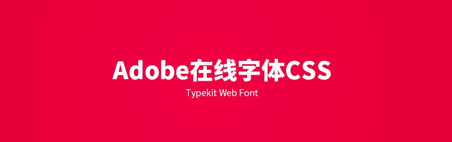 Typekit Web Font:Adobe在线字体插件 让用户看到你的字体