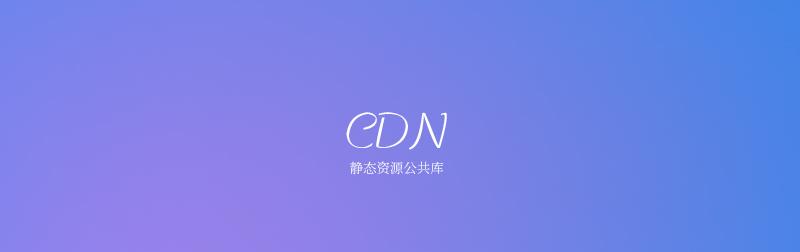 国内可用的常用云CDN静态资源公共库加速服务2019最新列表