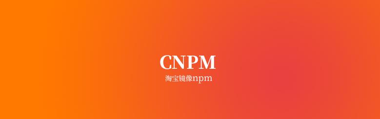 CNPM:npm淘宝官方镜像 10分钟同步一次国内高速使用npm
